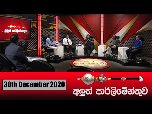 Aluth Parlmenthuwa | 30th December 2020