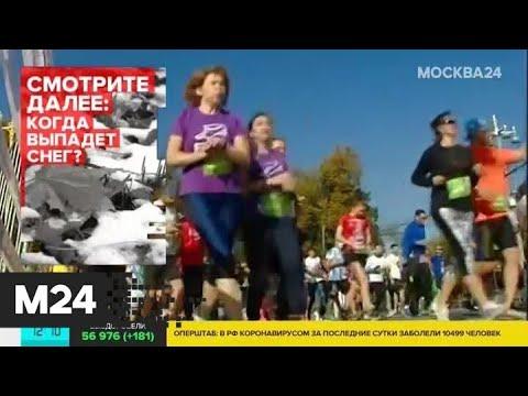 В Москве завершается пробег на 10 и 21 километр в рамках столичного полумарафона - Москва 24