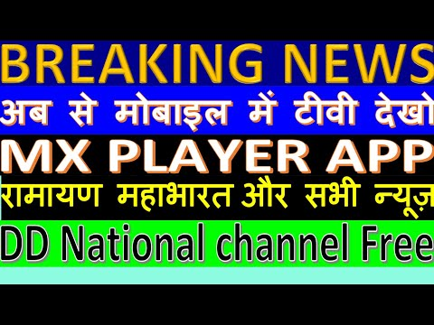 How To Watch Ramayan Live Dd National Channel On Mobile Phone MX PLAYER.
