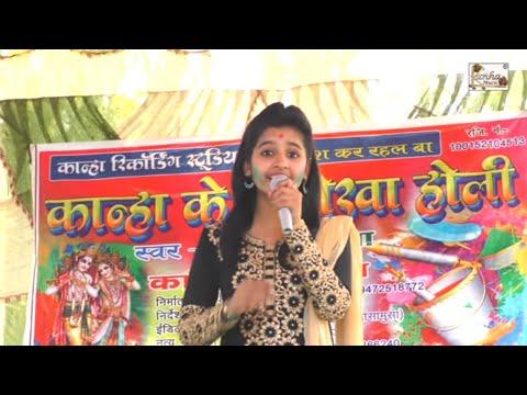 Kajal Anokha का पारम्परिक होली 2018 | Range Hamar Saya Sari | New Bhojpuri Holi Song