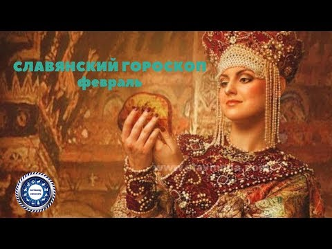 Славянский календарь на февраль. Гороскоп по старославянскому календарю по дате рождения.