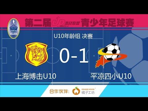 Boji Club 0 : 1 PL4PS  - Shanghai Under 10 Soccer Finals - UPBOX 2016 Youth League