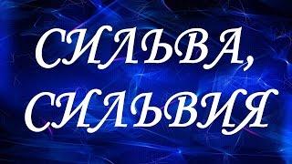 видео Агния значение имени, характер и судьба