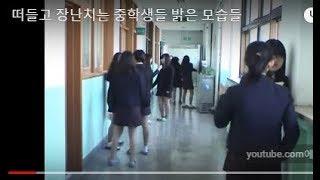 Repeat youtube video 남녀 중학생들 쉬는 시간