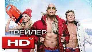 Спасатели Малибу - Русский Трейлер 3 (2017)
