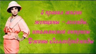 Мудрые советы женщинам от красавицы-актрисы Джины Лоллобриджиды