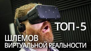 5 лучших шлемов виртуальной реальности(, 2015-06-09T16:23:40.000Z)