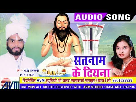 शशी सतनामी Shashi Satnami | Vijiya Raut | Cg Panthi Geet | Satnam Ke Diyana | Chhattisgarhi Song