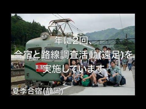 【近畿大学】鉄道研究会2016