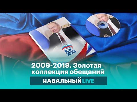 Съезды «Единой России».