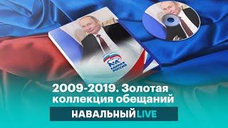 Съезды «Единой России». Золотая коллекция обещаний