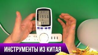 СЧЕТЧИК ПОТРЕБЛЕНИЯ ЭНЕРГИИ POWER METER