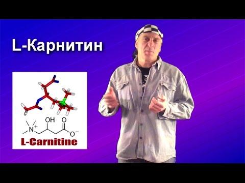 Карнитин, левокарнитин для похудения