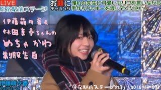 「原宿駅前ステージ♯23」(2016-11-03) BGM一部差し替えてます。