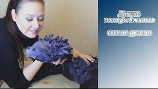 как сделать дракона из ткани