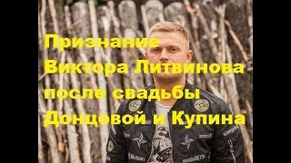 Признание Виктора Литвинова после свадьбы Донцовой и Купина. ДОМ-2 новости.