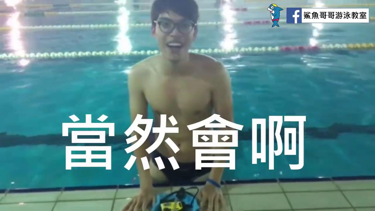 【臺南游泳教練-鯊魚哥哥】鯊魚哥哥為您解答常見問題 #1 - YouTube
