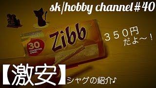 激安のシャグ「Zibb/ジブ」!! もう味のことは気にせず値段で購入決め...