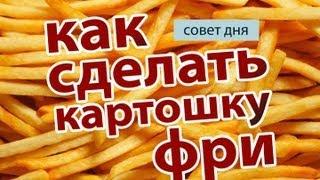 Как сделать картошку фри в домашних условиях