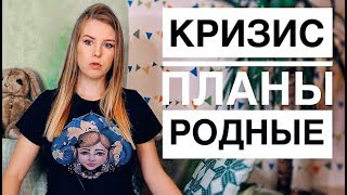 Q&A: Ссоры с мужем, Продажа квартир, Разочарование от Москвы