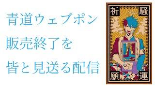 【ウェブポン】青道ウェブポン販売終了を皆と見送る配信【VTuber/青道アカト】