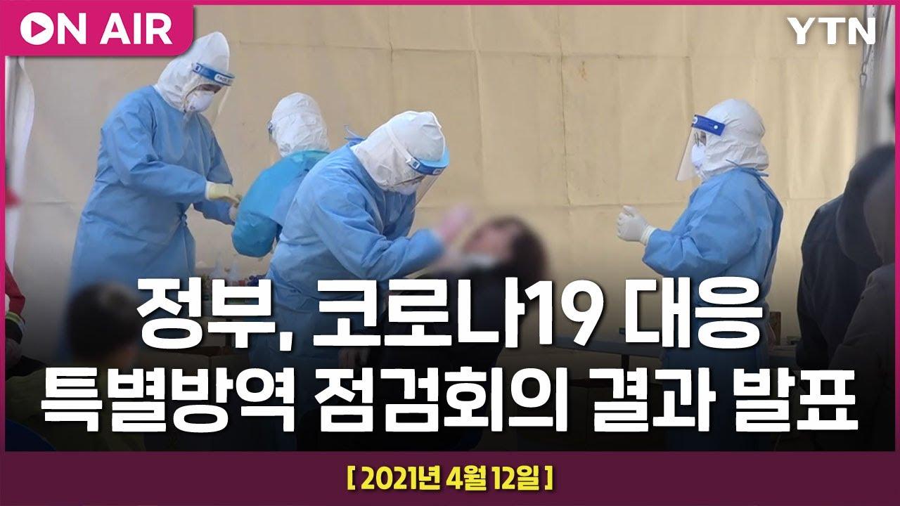 Download [LIVE] 정부, 코로나19 대응 특별방역 점검회의 결과 발표 / YTN