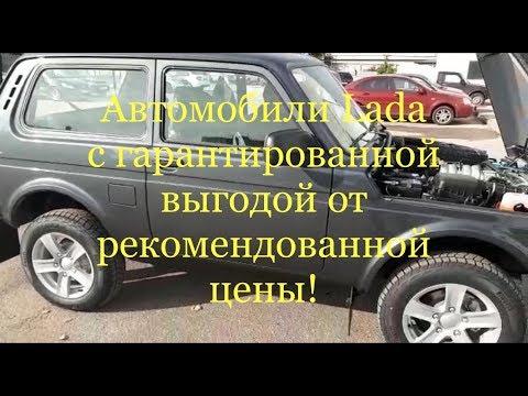Купить автомобиль Lada с выгодой проще всего в Купи Ладу Тольятти