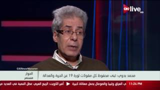 الحوار مستمر - د. محمد بدوي: نجيب محفوظ هدية من القدر في وقت كانت مصر في حاجة لدعم دولي thumbnail