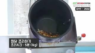 만능 자동 볶음기 _찜닭 조리 영상
