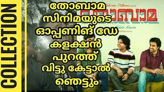 Thobama Malayalam Movie Opening Day Boxoffice Collection || Sharafundeen || Alfonse Puthran!!!!!