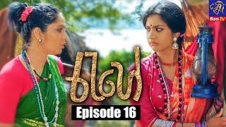 Rahee - රැහේ | Episode 16 | 01 - 06 - 2021 | Siyatha TV Thumbnail