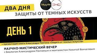 видео: Александр Панчин и Никита Ванчагов. Защита от темных искусств. День 1