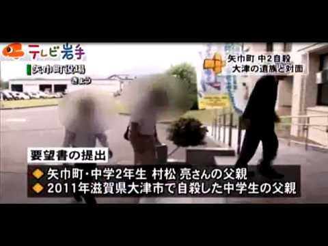 「教育長に声を荒げられて」・・・岩手、中2自殺 2015/7/17