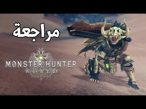 Monster Hunter World 🦎 صيد الوحوش