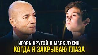 Игорь Крутой И Марк Лукин – Когда я закрываю глаза