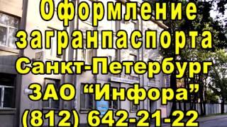 Оформление загранпаспорта, Санкт Петербург,  7 812 642 21 22(, 2015-06-18T12:16:30.000Z)