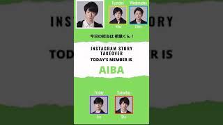 ARASHI INSTAGRAM STORY TAKEOVER Monday AIBA.