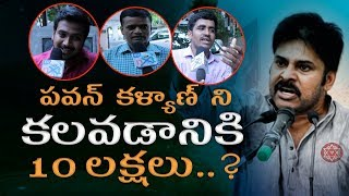 Public Response | Sting Operation On Pawan Kalyan's Janasena Party Secret Meeting | TVNXT Hotshot