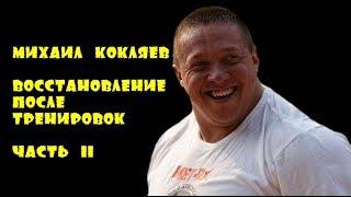 """Михаил Кокляев """"Восстановление после тренировок"""" Часть 2"""