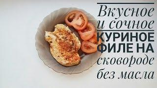 Вкусное и сочное куриное филе в пергаменте на сковороде без масла