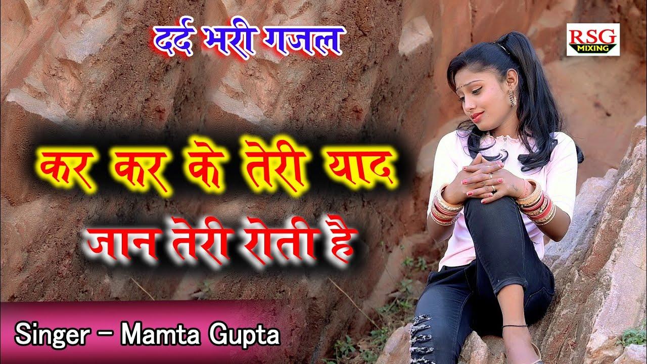 दर्द भरी गजल || कर कर के तेरी याद जान तेरी रोती है || Singer Mamta Gupta ||Gazal Song Hindi_Sad_Song