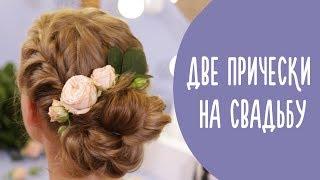Детские Прически на Свадьбу | Пучок и Коса с Цветами | Нарядные Прически