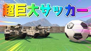 【GTA5】戦車でサッカーした結果…ww【わいわい実況】