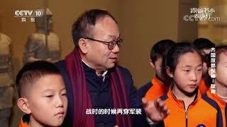 [跟着书本去旅行]蹴鞠的历史| 课本中国