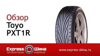 Видеообзор летней шины Toyo PXT1R от Express-Шины(Купить летнюю шину Toyo PXT1R по самой низкой цене с доставкой по России и СНГ в Express-Шине можно по ссылке: http://expres..., 2015-05-27T11:15:03.000Z)