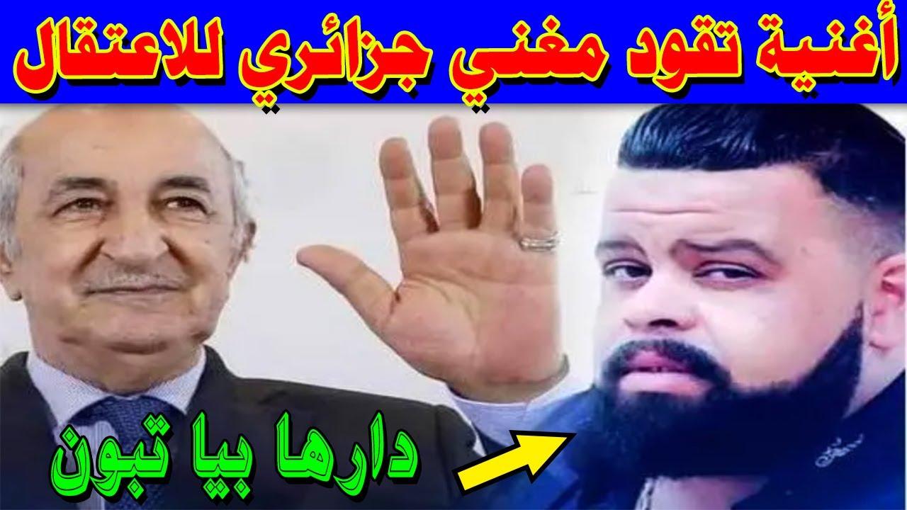 أغنية دارها بيا تبون تقود مغني جزائري للاعتقال
