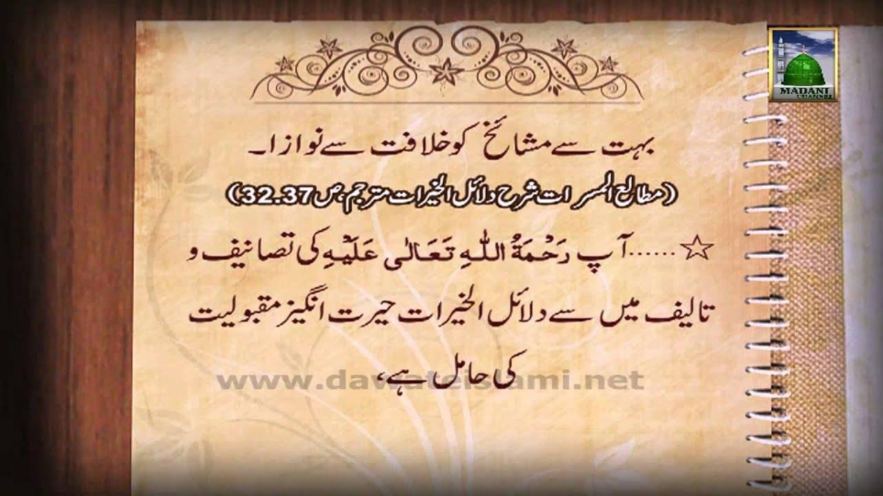 hazrat suleman history in urdu pdf