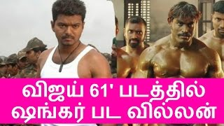 Vijay fight with popular villain in thalapathy 61 movie | vijay news | vijay 61 | cinema news