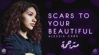 Alessia Cara - Scars To your Beautiful | Lyrics  | مترجمة