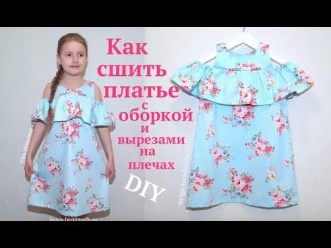 Как сшить платье с воланом и вырезами на плечах без выкройки #DIY Сарафан с оборкой